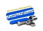 مجموعه فرم های تعمیر و نگهداری دستگاه و تجهیزات (فرم PM)
